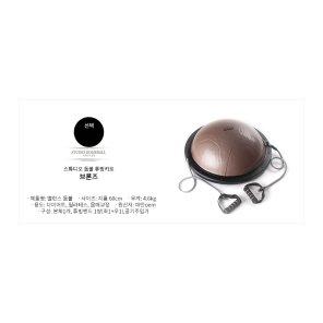 (아따산)스튜디오용 돔볼튜빙키트_DOMEBALL_EDM