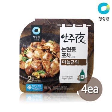 청정원 안주야(夜) 논현동 포차스타일 마늘근위 160g x 4팩