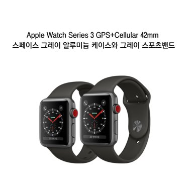 애플 워치3 GPS+Cellular 42mm MR302KH/A