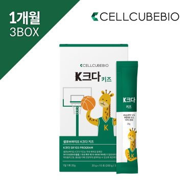 셀큐브바이오 K크다 키즈 1개월 (3BOX)