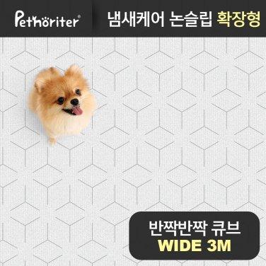 [펫노리터] 냄새케어 논슬립 애견매트 확장형 WIDE 반짝반짝큐브 3M