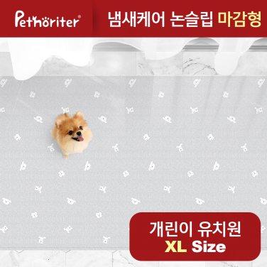 [펫노리터] 냄새케어 논슬립 애견매트 마감형 개린이유치원 XL