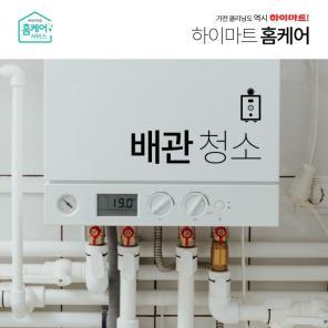 [홈케어] 배관수도 배관 청소 (40평 이상)