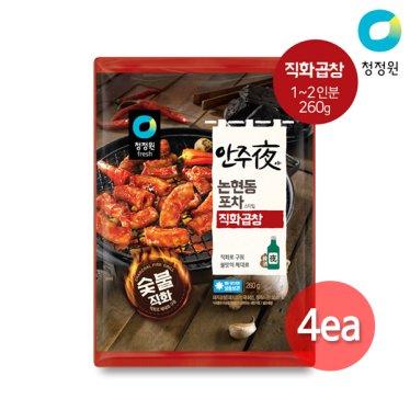 청정원 안주야(夜) 논현동 포차스타일 직화곱창 260g x 4팩