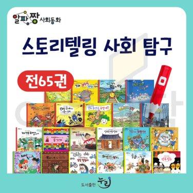 알파짱사회동화/스토리텔링사회탐구 전65권 / 아동사회탐구책/ 아동사회책