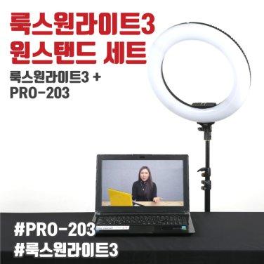 룩스원라이트3 원 스탠드 세트
