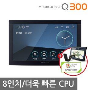 파인드라이브 Q300 8인치 네비게이션 16GB 풀패키지 아틀란 3D