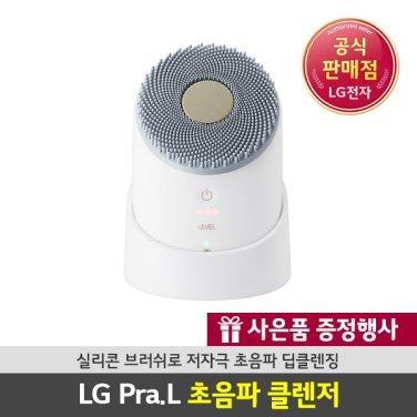 [LG전자] LG프라엘 초음파클렌저 단품 피부관리기