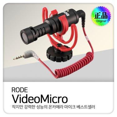 VIDEOMIC MICRO / 마이크