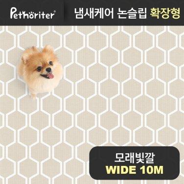 [펫노리터] 냄새케어 논슬립 애견매트 확장형 WIDE 모래빛깔 10M