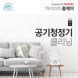 [홈케어] 공기청정기 클리닝