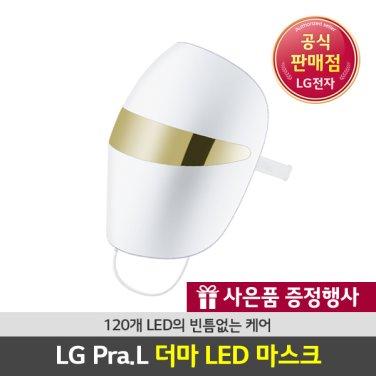 LG프라엘 더마 LED 마스크 BWJ2 피부관리기