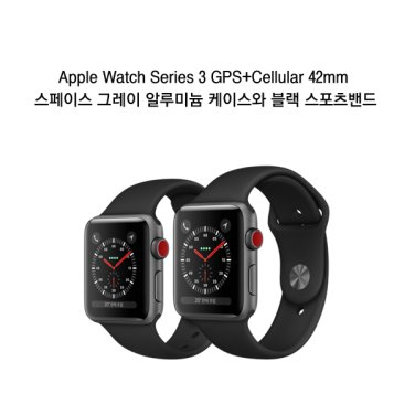 애플 워치3 GPS+Cellular 42mm MQKN2KH/A