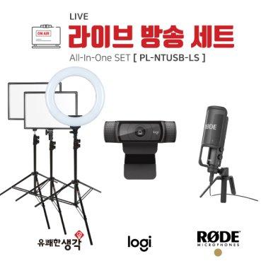 룩스원라이트3 룩스패드43H 라이브방송세트 PL-NTUSB-LS