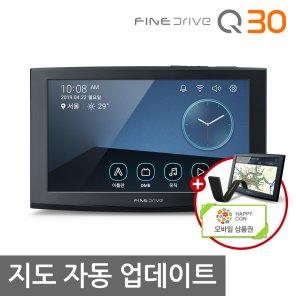 파인드라이브 Q30 네비게이션 32GB 풀패키지 아틀란 3D 지도자동 업데이트