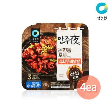 청정원 안주야(夜) 논현동 포차스타일 직화무뼈닭발 160g x 4팩