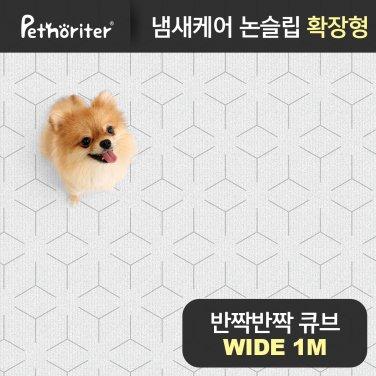 [펫노리터] 냄새케어 논슬립 애견매트 확장형 WIDE 반짝반짝큐브 1M