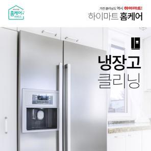 [홈케어] 단문형 냉장고 클리닝
