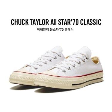 척테일러 올스타 1970 화이트 로우 Chuck Taylor All Star70s 162065C