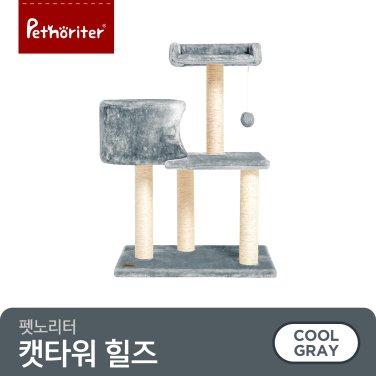[펫노리터] 캣타워 힐즈 쿨그레이
