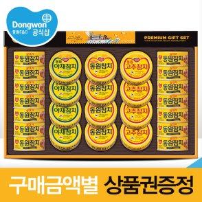 동원 진호 선물세트(라이트/김치찌개용/고추참치) / 무료배송