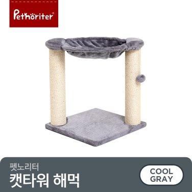 [펫노리터] 캣타워 해먹 쿨그레이