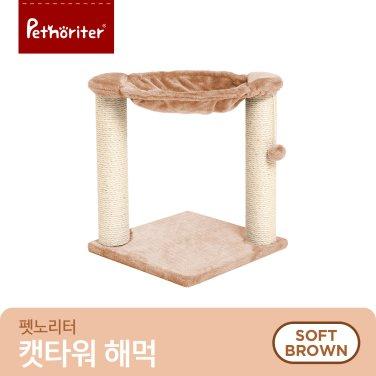 [펫노리터] 캣타워 해먹 소프트브라운