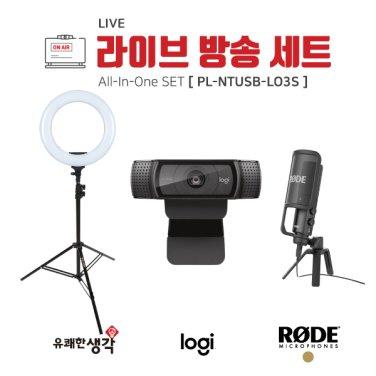 룩스원라이트3 라이브방송세트 PL-NTUSB-LO3S