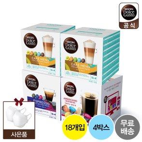 돌체구스토 캡슐커피 컬렉션 3종 (4박스/사은품증정/무료배송)
