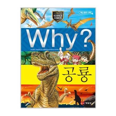 Why 초등과학학습만화14 공룡 증보판 핵심용어 수록