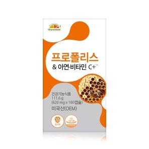 [비타민뱅크] 왐폴 프로폴리스&아연 비타민C 180캡슐