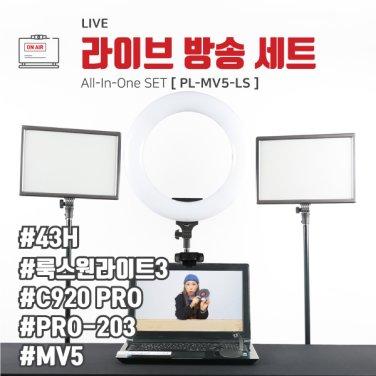 룩스원라이트3 룩스패드43H 라이브방송세트 PL-MV5-LS