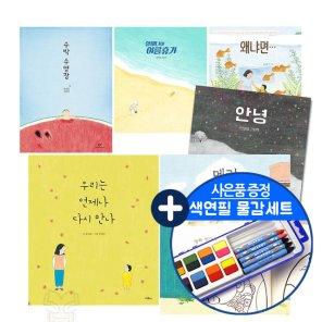 안녕달 그림책 6권세트/수박수영장,안녕+물감세트