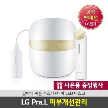 LG프라엘 개선관리세트 갈바닉이온 + 더마LED마스크 피부관리기