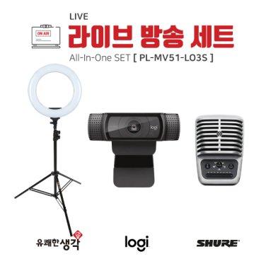 룩스원라이트3 라이브방송세트 PL-MV51-LO3S