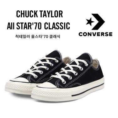 척테일러 1970s 블랙 Chuck Taylor All Star 162058c