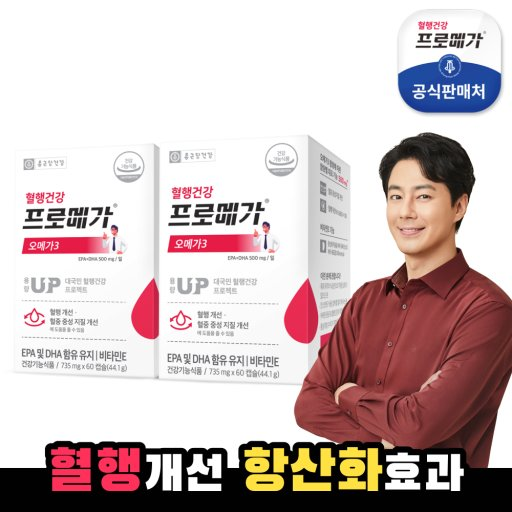 종근당건강 본사직영 프로메가 리얼오메가3 리미티드 2박스(4개월분)