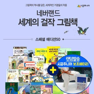 (동심서당)네버랜드 세계의 걸작그림책 스페셜 에디션(전50권)