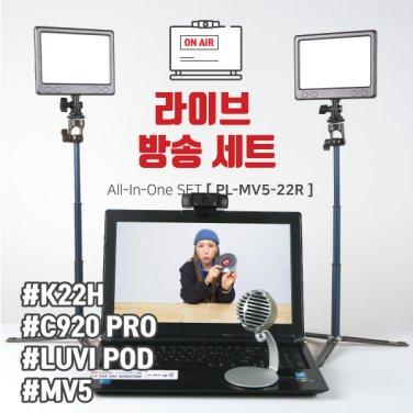 룩스패드K22H 라이브방송세트 PL-MV5-22R