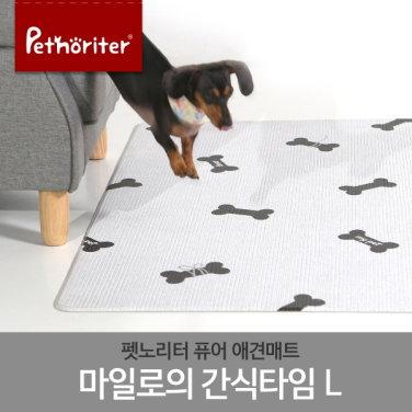 퓨어 애견매트 마일로의 간식타임 L