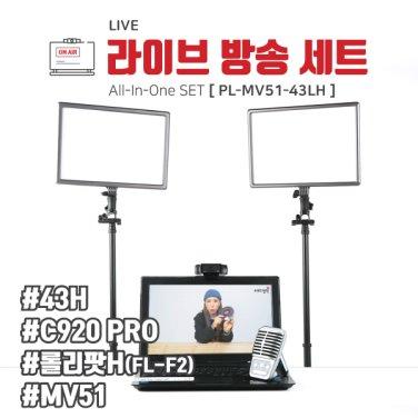 룩스패드 43H 라이브방송세트 PL-MV51-43LH