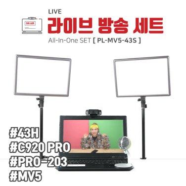룩스패드 43H 라이브방송세트 PL-MV5-43S