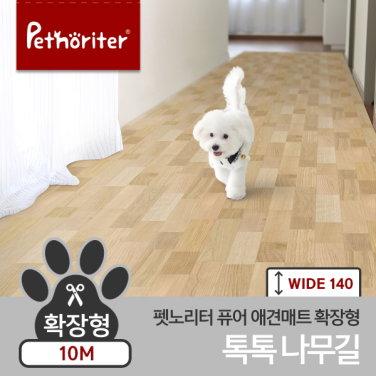 퓨어 애견매트 확장형 WIDE 톡톡나무길 10M