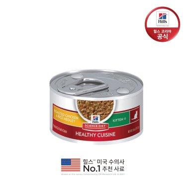 힐스 10447 키튼 고양이스튜(치킨&쌀) 79g x 12개 + 낚시대 장난감