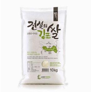 2019 전설의 김포쌀 10kg/고시히카리