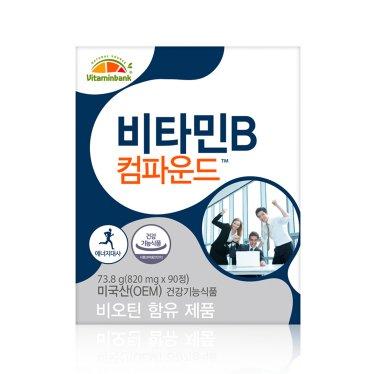 [비타민뱅크] 왐폴 비타민B 컴파운드 90정 (3개월분)