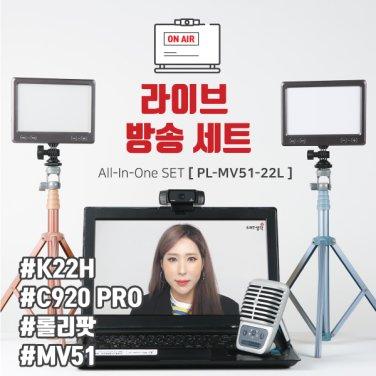 룩스패드K22H 라이브방송세트 PL-MV51-22L