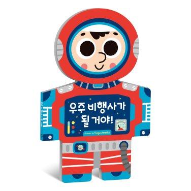 우주비행사가 될거야