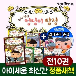 추리천재엉덩이탐정 9권+카레사건(전10권)+열쇠고리1종