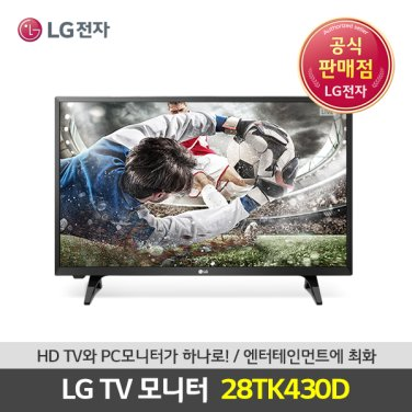 [LG] 28TK430D TV모니터 (69.8cm / 16:9 와이드 / HD 1366 x 768 / 1200:1 / 8ms)